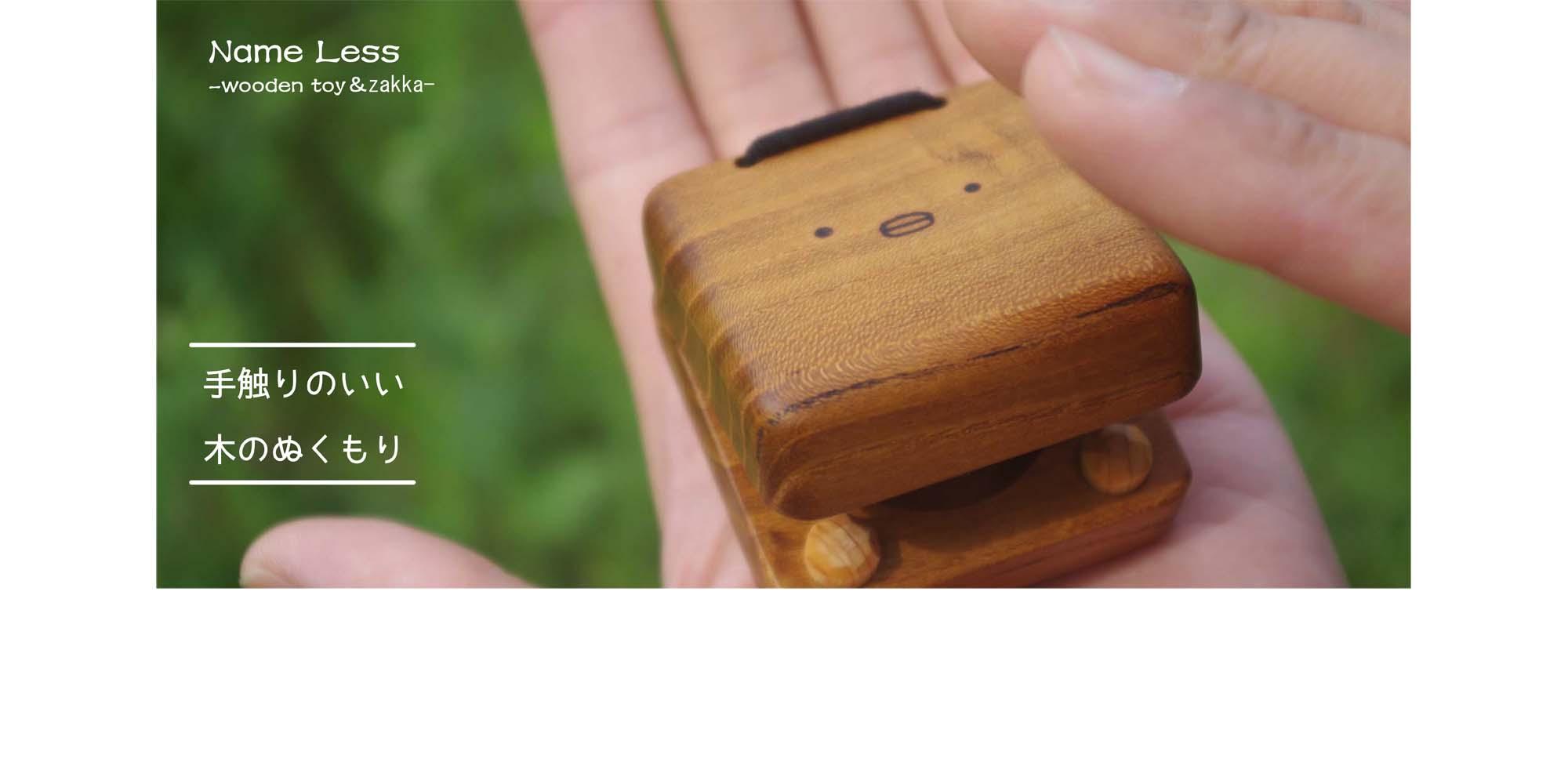木工と日用Nameless